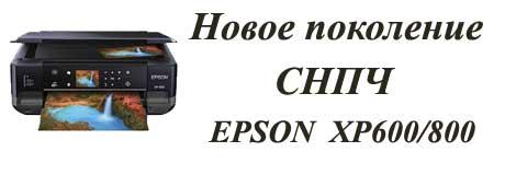 Обновленная версия СНПЧ для EPSON  XP600/605/700/710/800