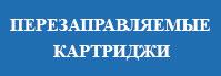 Перезаправляемые картриджи (ПЗК) для принтеров, МФУ EPSON, CANON, HP, Brother купить в Минске
