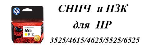 СНПЧ и ПЗК для принтеров HP 3525/4615/4625/5525/6525 на 655 картриджах
