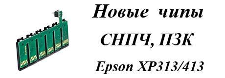 Новые СНПЧ и ПЗК для EPSON XP313/XP323/XP413/XP423